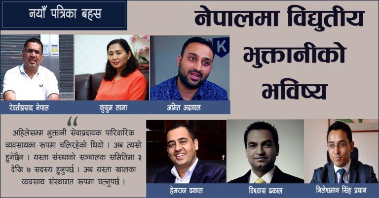 नेपालमा विद्युतीय भुक्तानीको भविष्य